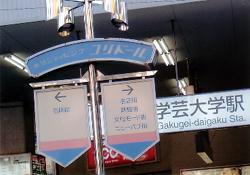 東急ショッピングコリドール会