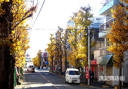 洗足商店街