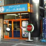 yutenji_2