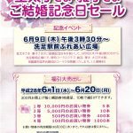 s2016-6senzoku-event