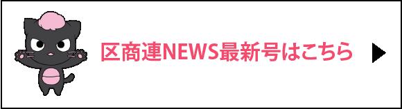 区商連ニュース最新号